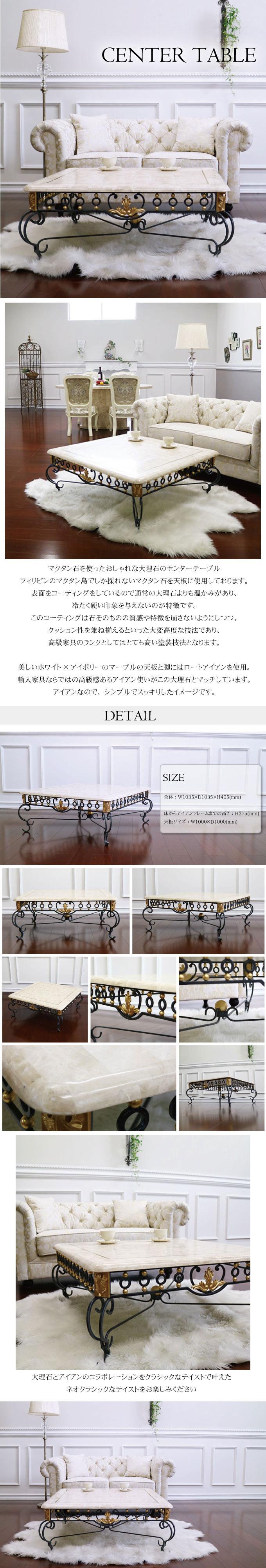 センターテーブル,大理石,ローテーブル,リビングテーブル,おしゃれ,アイアン,猫脚