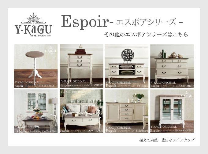 シャビーシック,エスポア,フレンチ家具,Kino,キノ