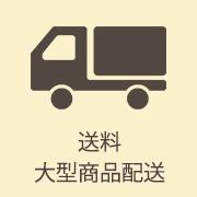 送料・大型商品配送